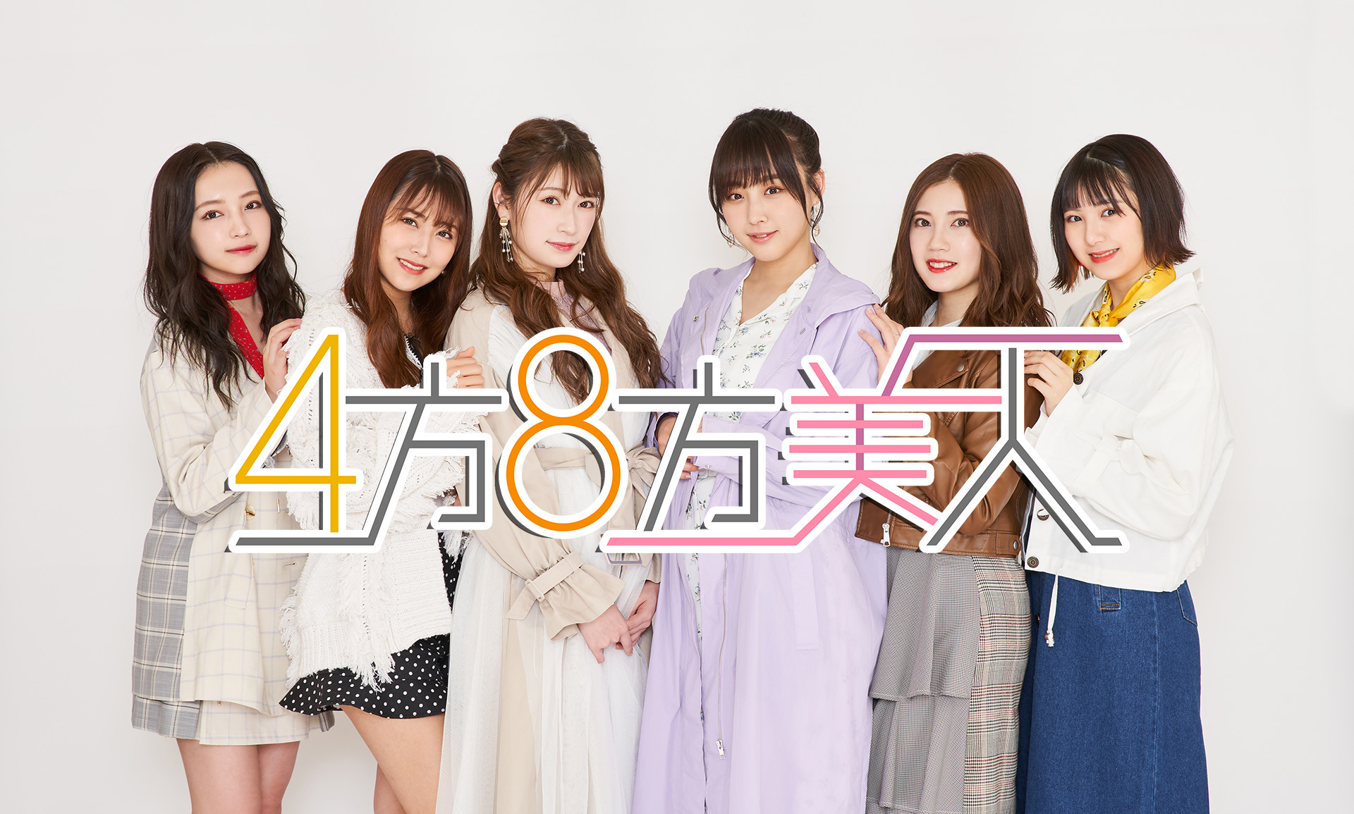 【吉田朱里/白間美瑠/村瀬紗英】3月29日からNMB48とSKE48出演の「4方8方美人」が大阪チャンネルで配信開始