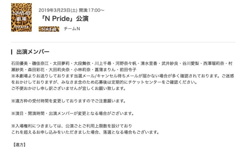 【小林莉奈】りなちーの「N Pride」公演初日が3月23日に決定。