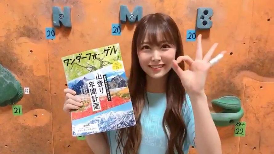 【白間美瑠】ワンダーフォーゲルで連載「白間美瑠のクライマー化計画」がスタート。