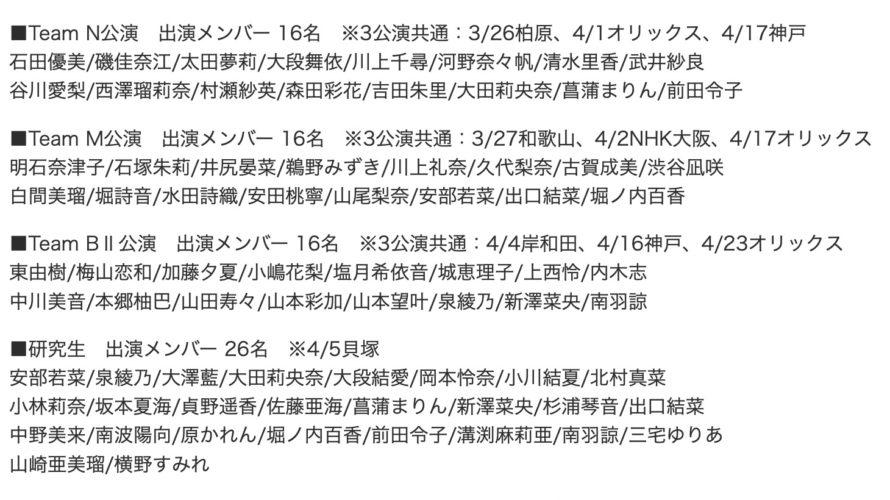 【NMB48】3月26日からスタートする 『近畿十番勝負2019』の各公演出演メンバーが発表。