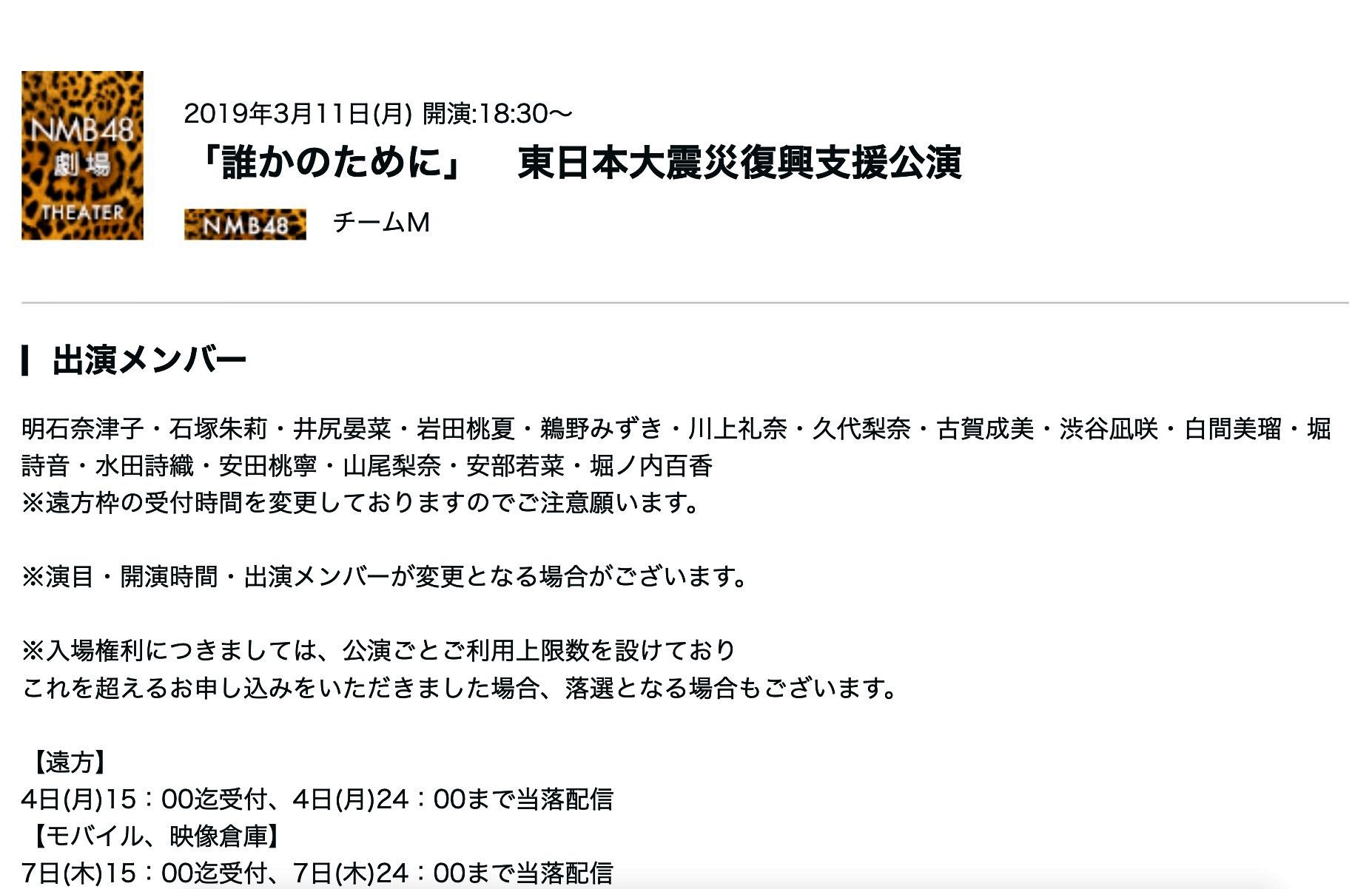 【堀ノ内百香】3月11日の東日本大震災復興支援公演・チームM「誰かのために」に6期生からももかが初出演。