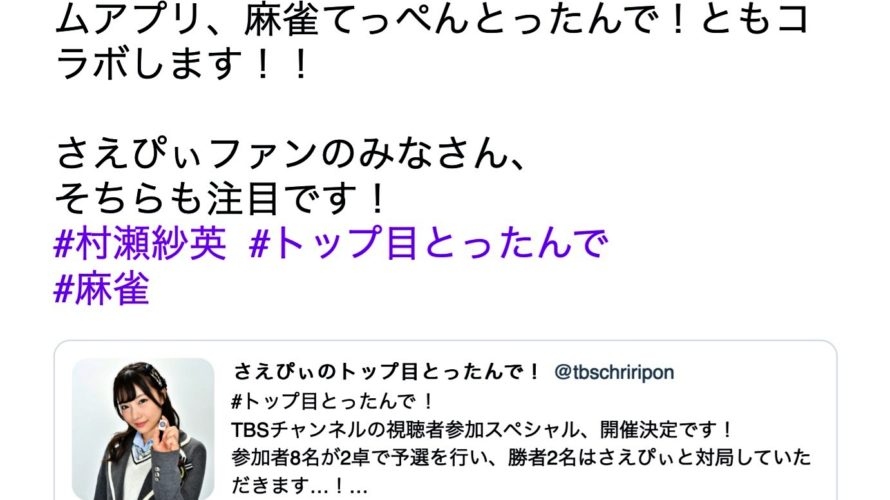 【NMB48】トップ目とったんで!視聴者参加SPと「NMB48の麻雀てっぺんとったんで!」との連動企画が開催。