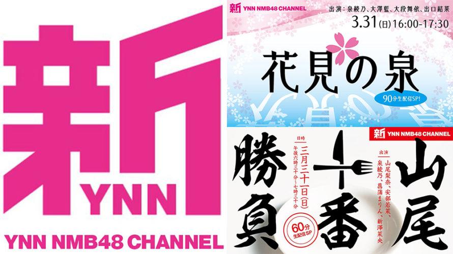 【NMB48】新YNNで3月31日16時から「花見の泉」・18時30分から「山尾十番勝負」の2本が生配信。