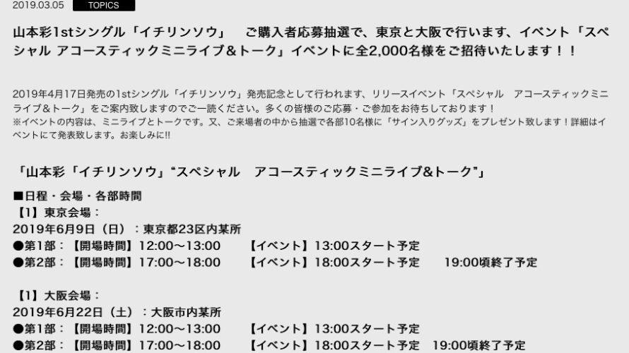 【山本彩】さや姉ファーストシングル「イチリンソウ」の購入者特典リリースイベントが大阪・東京で開催。