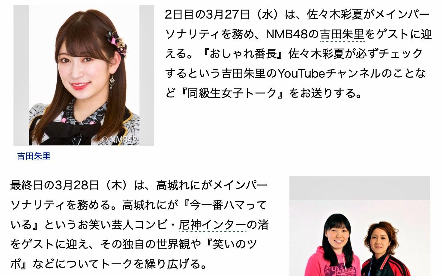 【吉田朱里】アカリンが3月27日のニッポン放送「ももクロくらぶ」にゲスト出演。
