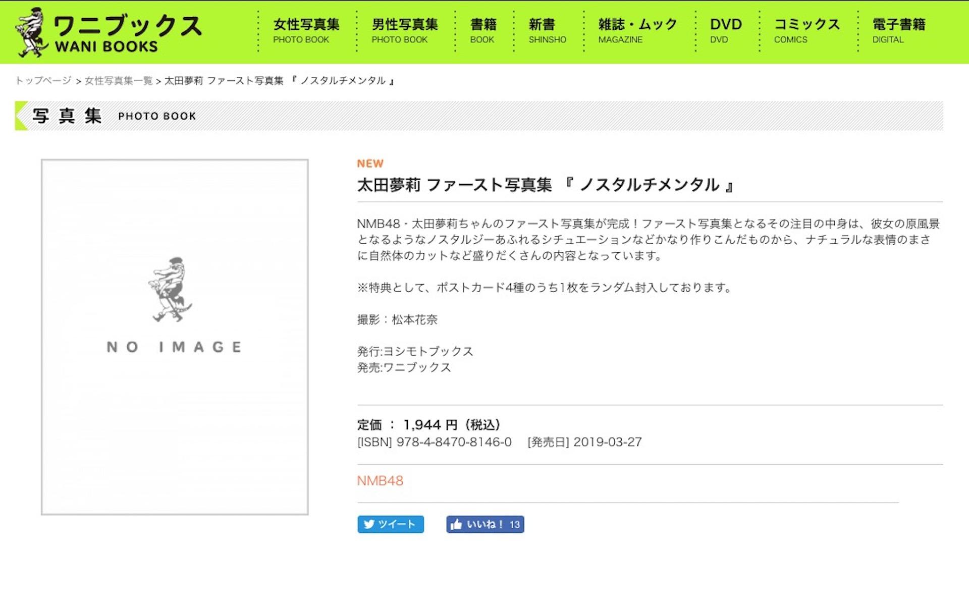 【太田夢莉】ゆーりのファースト写真集「ノスタルチメンタル」が3月27日に発売。