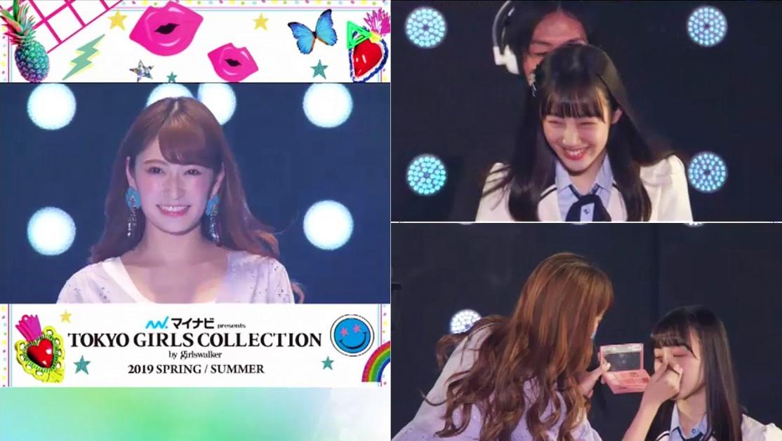 【吉田朱里/南羽諒】TOKYO GIRLS COLLECTIONでアカリンがはあさにメイク【動画有】