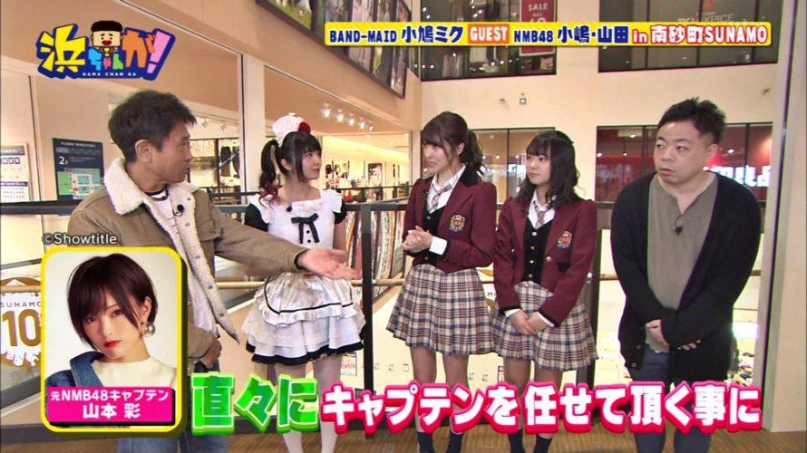 浜ちゃんが!#532・小嶋花梨と山田寿々の画像