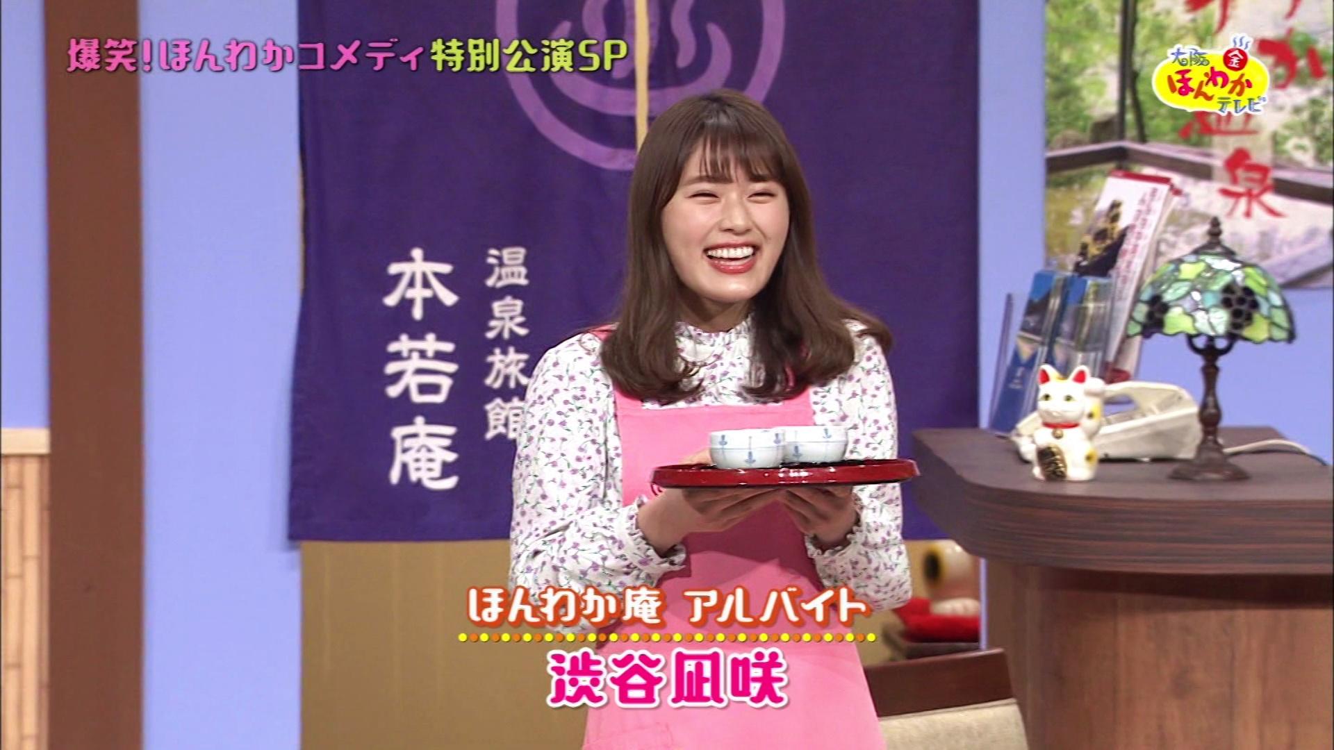 【渋谷凪咲】なぎさ出演・大阪ほんわかテレビ特別編「春の爆笑ほんわかコメディー」の画像。