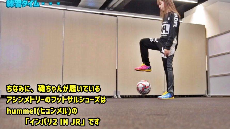 【磯佳奈江】超ワールドサッカーTV・チャレンジ企画動画 #2 「ヒールリフトからのリフティング」が公開⚽