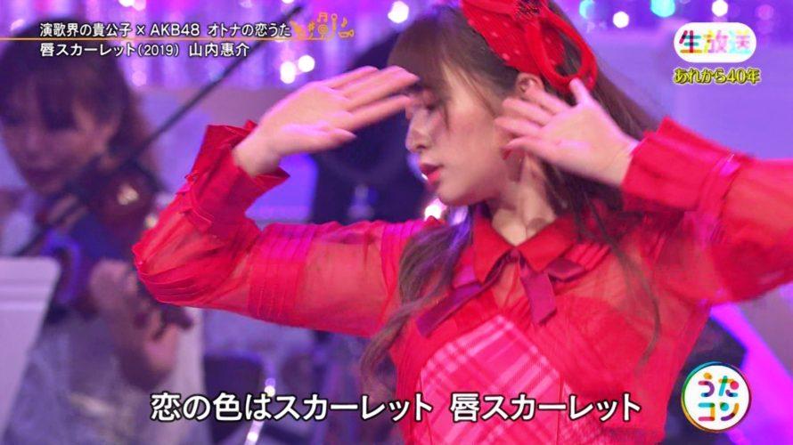 【白間美瑠/吉田朱里】みるるん・アカリンが出演、3月12日「うたコン」キャプ画像。