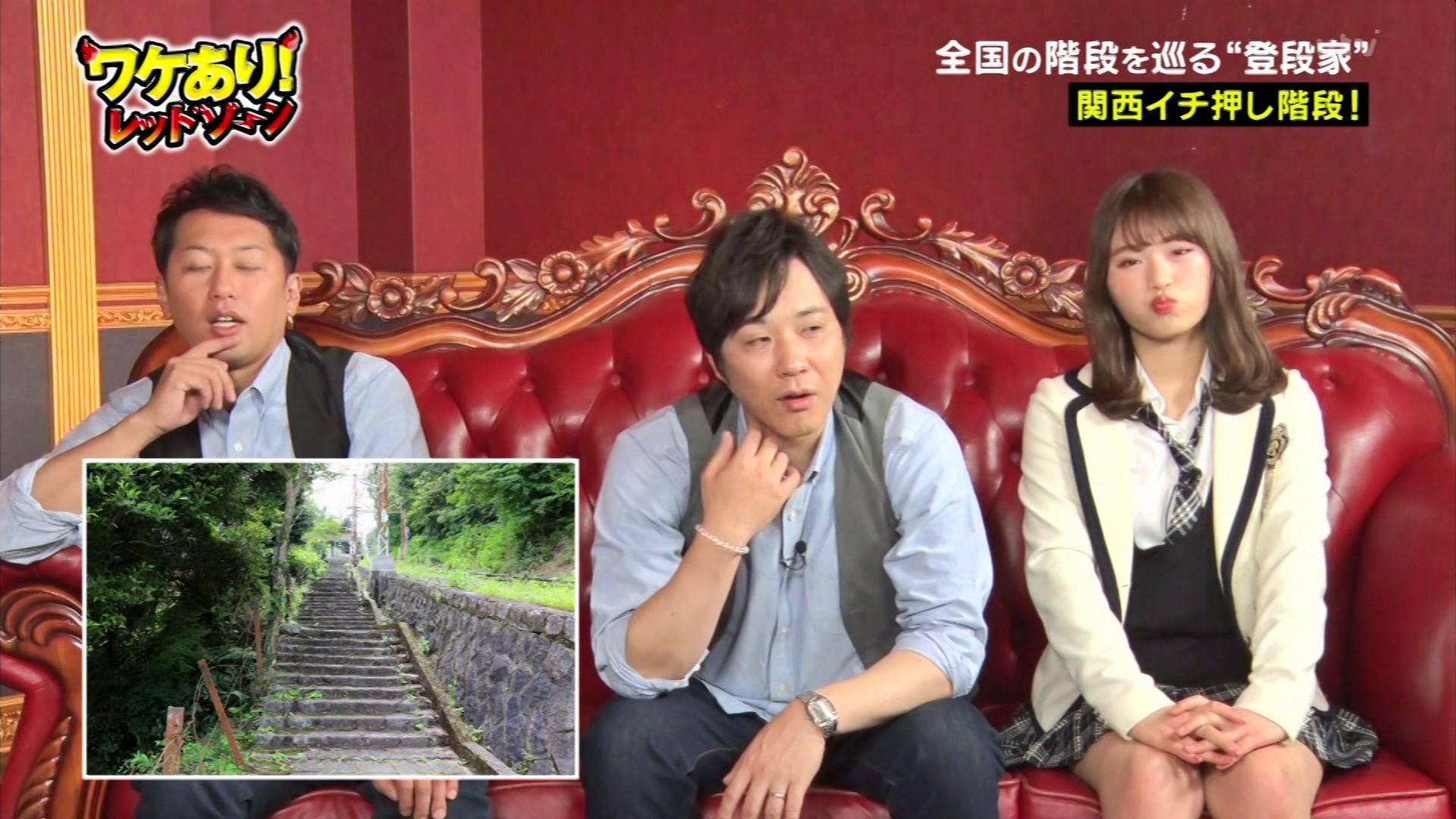 【渋谷凪咲】なぎさ出演 3月23日ワケあり!レッドゾーンキャプ画像。階段を愛する「登段家」