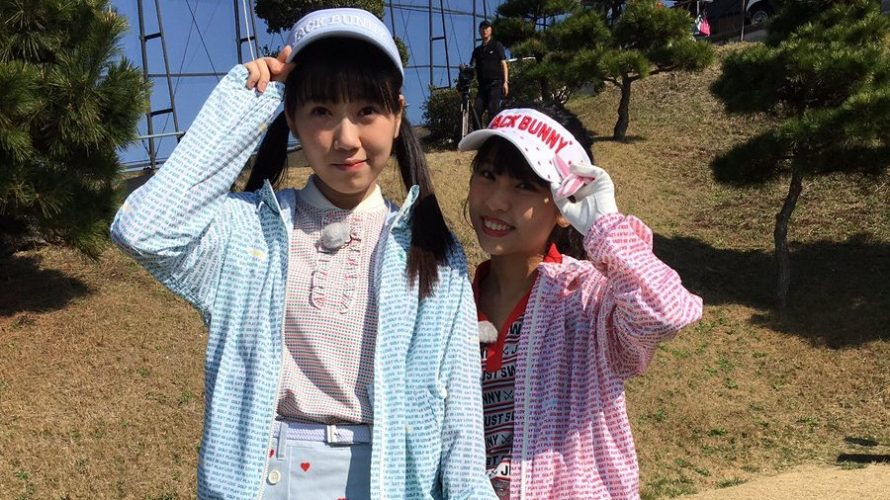 """【山尾梨奈/坂本夏海 】4月14日からKawaiianTVで開始、""""ゴルフアイドルを育てる""""がコンセプトの新番組「きゅん・ごる」にやまりなとなみみが出演。"""