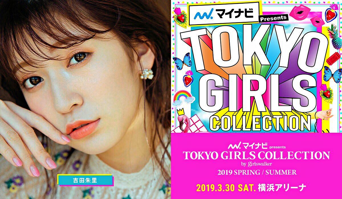 【吉田朱里】アカリンが3月30日横浜アリーナ・TOKYO GIRLS COLLECTION 2019 S/S に出演決定