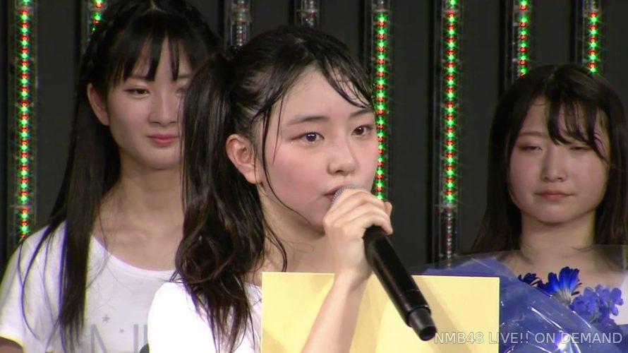 【NMB48】大田莉央奈16歳の生誕祭まとめ。パフォーマンスを向上しオーラのある人に【手紙・コメント全文有】