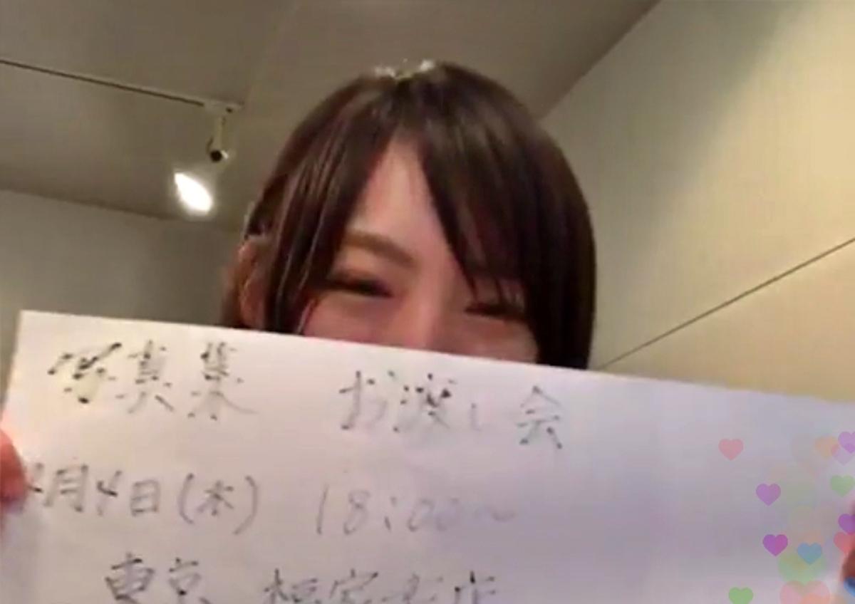 【太田夢莉】ゆーりインスタライブ・写真集「ノスタルチメンタル」のお渡し会が東京・大阪で決定。