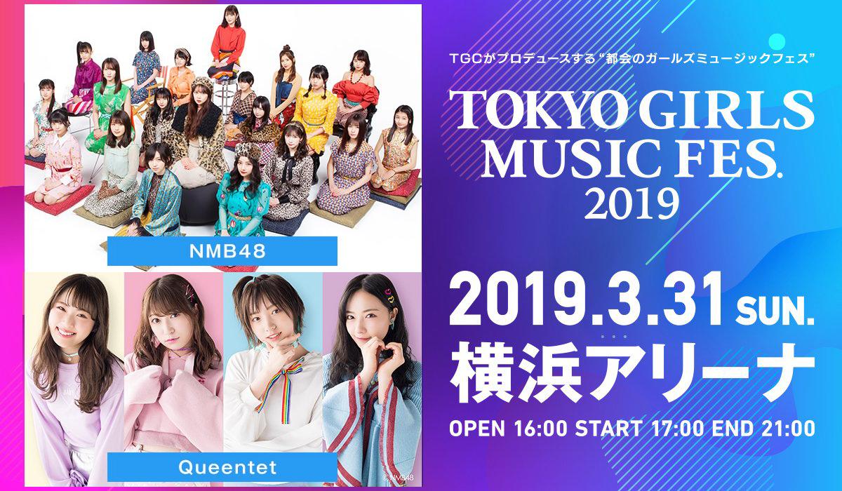 【NMB48】NMB48とQueentetが3月31日・横浜アリーナ「TOKYO GIRLS MUSIC FES. 2019」に出演。