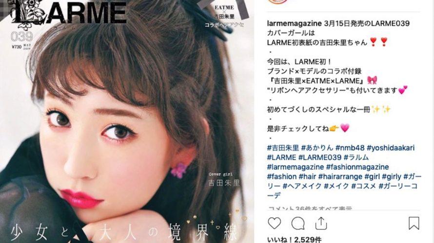 【吉田朱里】3/15発売のLARME039・カバーガールにアカリンが登場
