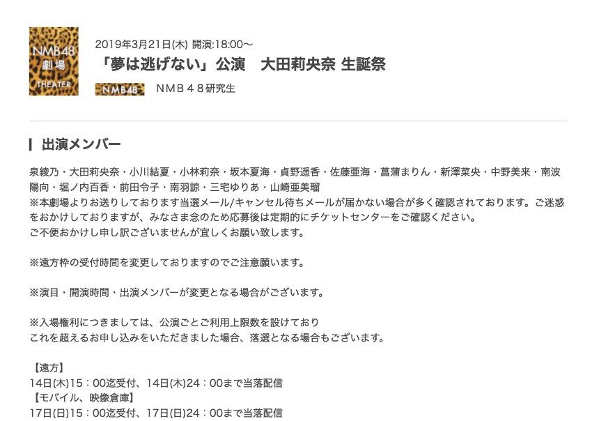【三宅ゆりあ】ゆりあの初日が3/21。「夢は逃げない」公演・大田莉央奈 生誕祭で劇場公演デビュー。