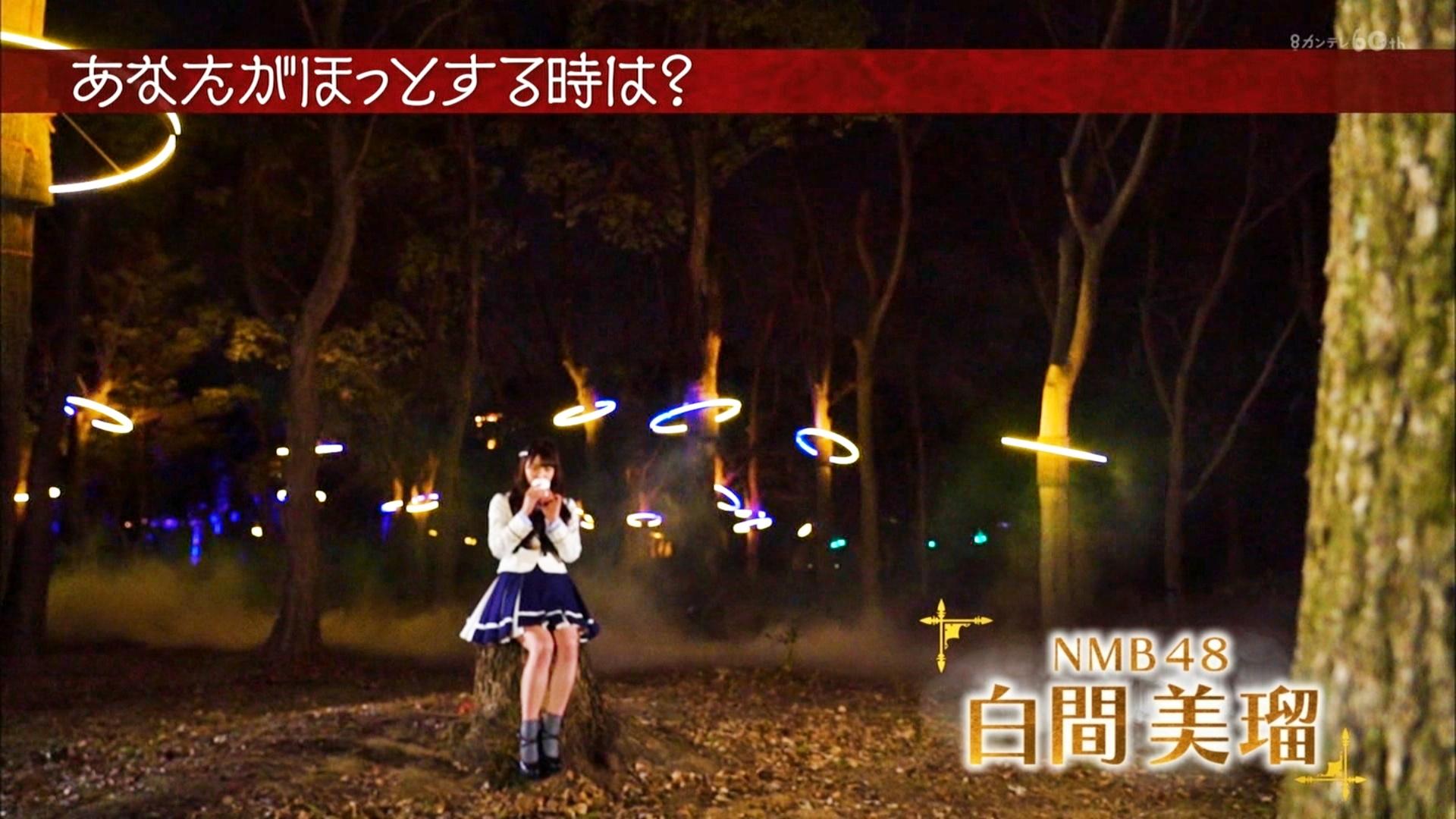 【白間美瑠】みるるん出演3月4日「ほっとするわ」キャプ画像。サクヤルミナから。