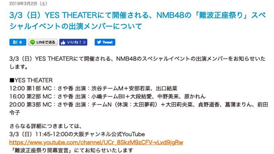 【NMB48】3月3日「難波正座祭り」YES THEATERと劇場公演の出演メンバーが発表。