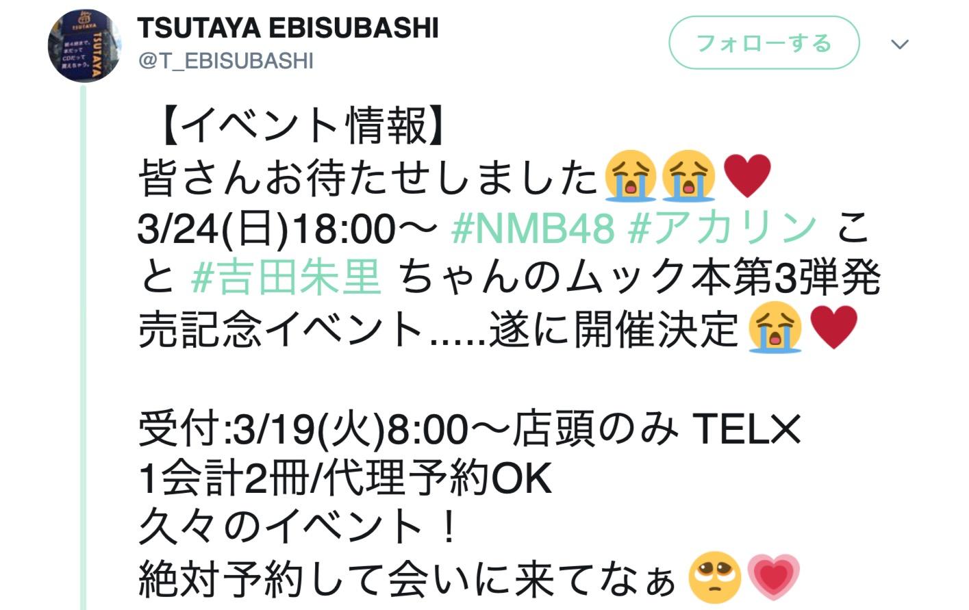 【吉田朱里】アカリンのムック本第3弾の発売記念握手&お渡し会が3/24にTSUTAYA EBISUBASHI で開催