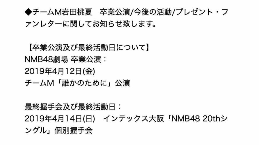 【岩田桃夏】ももるんの卒業公演と最終活動日の日程が発表。