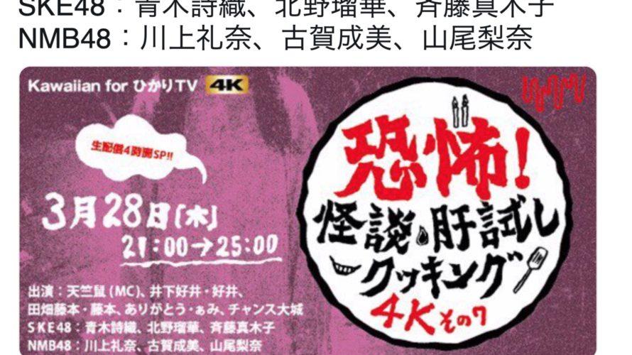 【川上礼奈/古賀成美/山尾梨奈】3月28日21時〜「恐怖!怪談肝試しクッキング4K その7」にれなぴょん・なる・やまりなが出演。