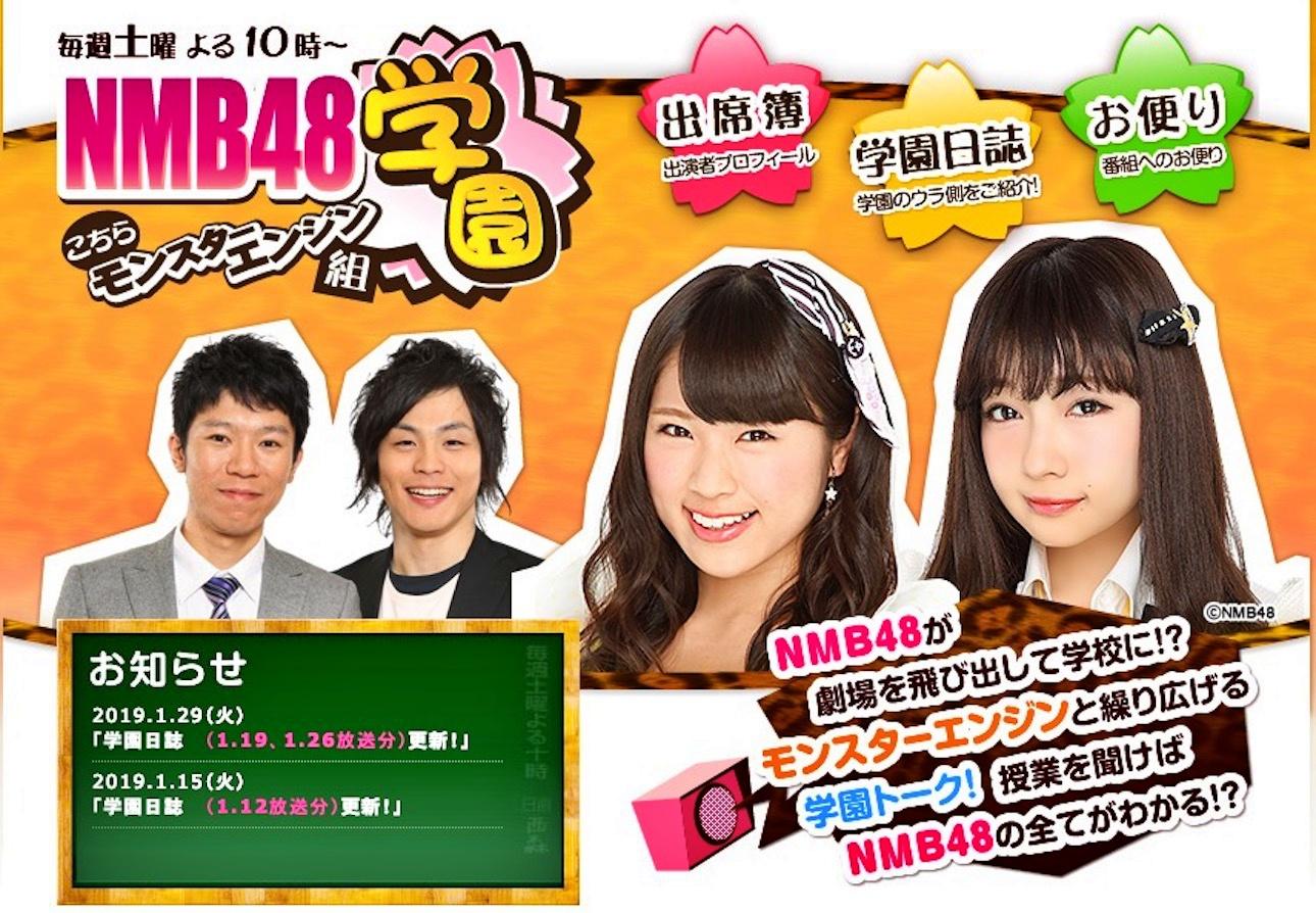 【NMB48】ABCラジオ・ NMB48学園~こちらモンスターエンジン組~が3月いっぱいで放送終了。