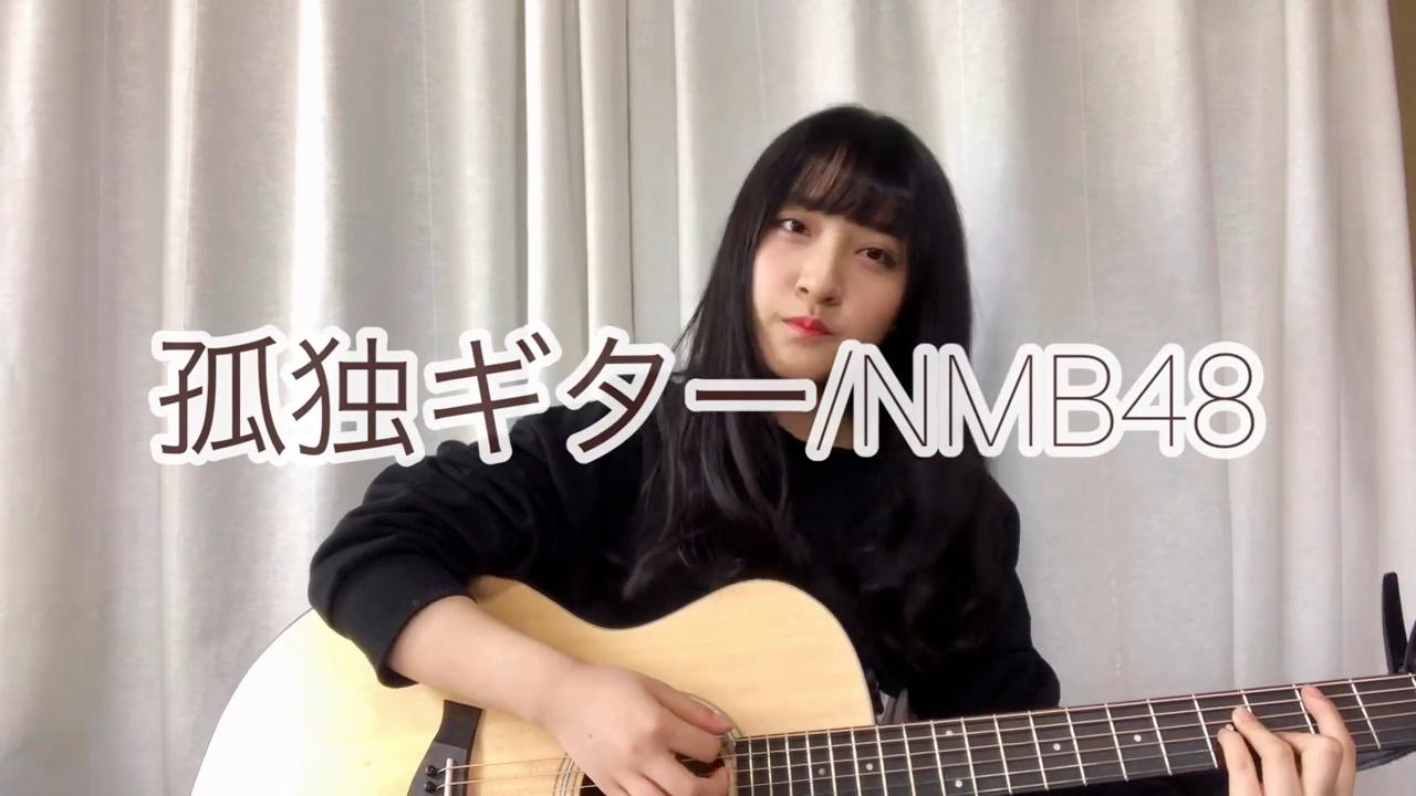 【NMB48】新YNNのYouTubeで山崎亜美瑠「孤独ギター」アコースティックカバーの動画が公開