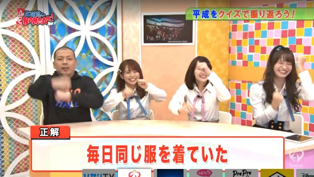 【大段舞依/磯佳奈江/清水里香】4/2放送「天竺鼠のNAMBAかっ!」 #33の画像。平成をクイズで振り返ろう!