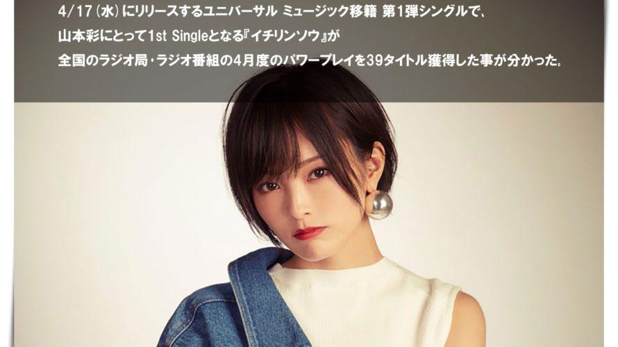 【山本彩】4/17発売のファーストシングル「イチリンソウ」がラジオ39局で4月のパワープレイに。