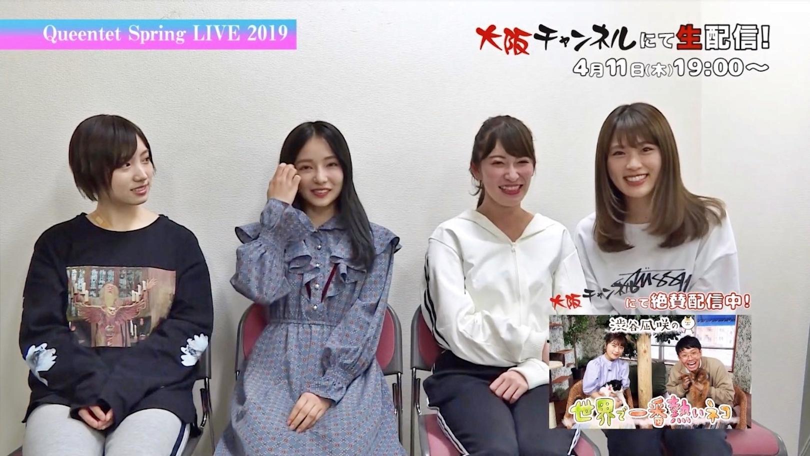 【NMB48】4/11にZeppNambaで開催のQueentet LIVE が大阪チャンネルで生配信。コメント動画も公開