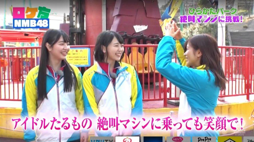 ロケ方NMB48#19の画像