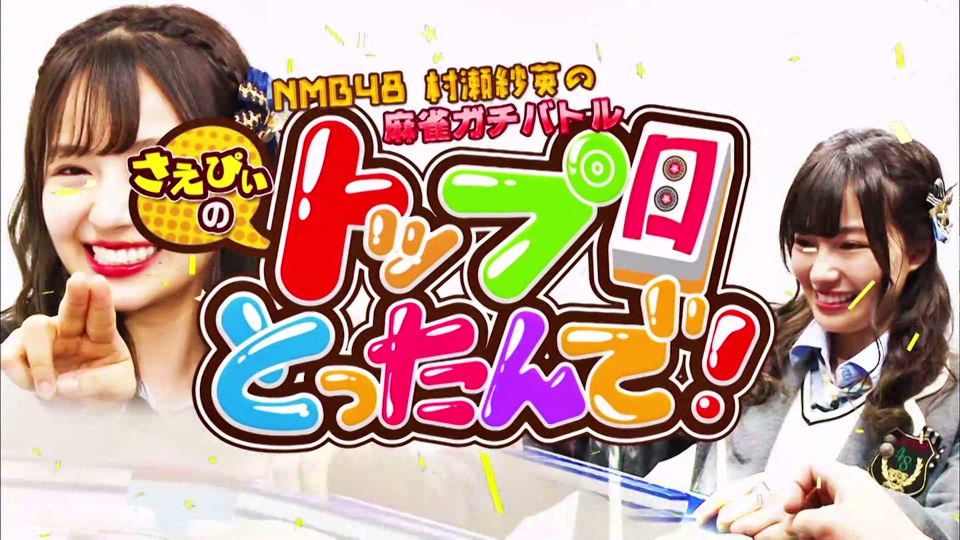 【NMB48】さえぴぃのトップ目とったんで!麻雀の成績まとめ【放送毎に更新】