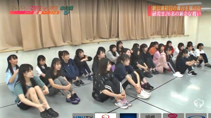 【NMB48】3/31 KawaiianTV「NMB48ドラフト3期生・6期生密着2018」未公開SPの画像