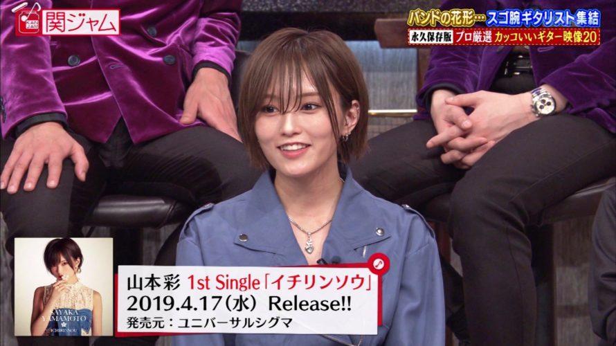 【山本彩】さや姉出演 3月31日「関ジャム完全燃SHOW・ギタープレイ20選」のキャプ画像