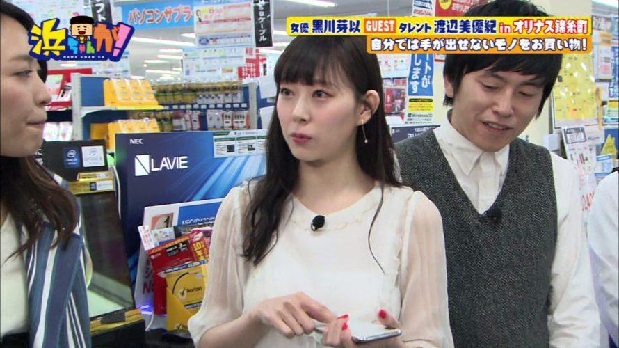 【渡辺美優紀】4月3日放送「浜ちゃんが!」#533の画像。みるきーがオリナス錦糸町で「買う」