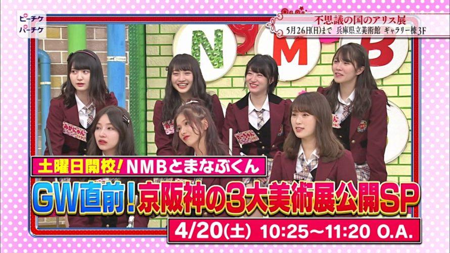 【NMB48】4/20に土曜日開校!NMBとまなぶくん「GW直前!京阪神の3大美術展公開SP」が放送