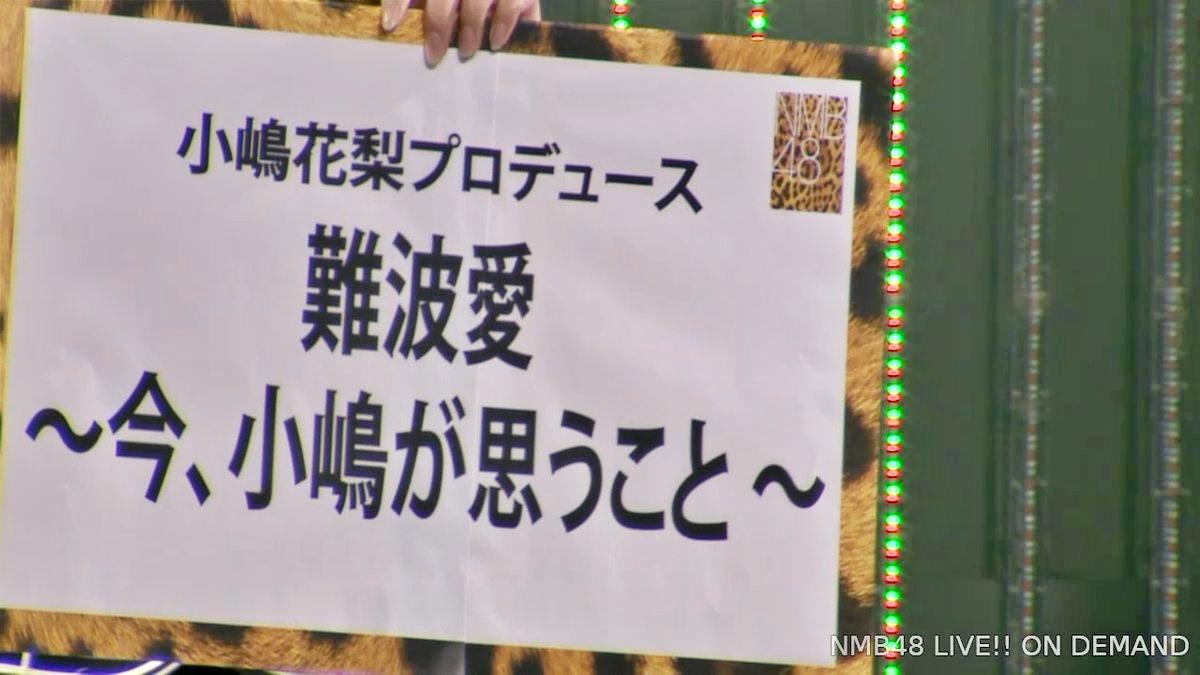 【NMB48】小嶋花梨プロデュース公演名は「難波愛~今、小嶋が思うこと~」、初日メンバーも発表。