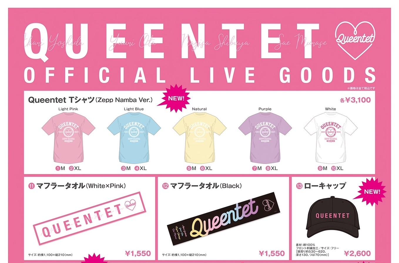 【NMB48】4月11日開催・ZeppNamba「Queentet Spring LIVE 2019」のグッズが発表