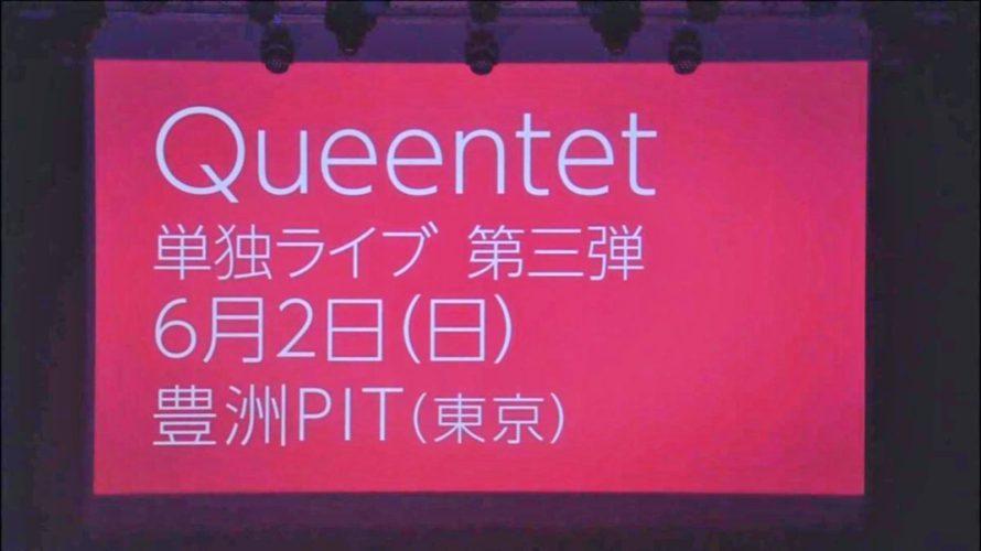 【吉田朱里/村瀬紗英/太田夢莉/渋谷凪咲】6月2日・豊洲PITでQueentet3回目の単独ライブが決定。