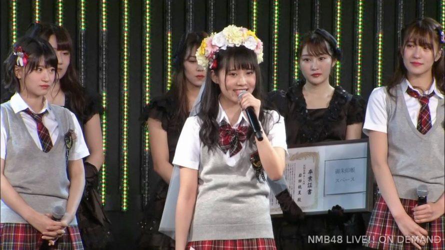 【NMB48】岩田桃夏卒業公演まとめ。一歩一歩自分らしく人生を歩みます【手紙・コメント全文有】
