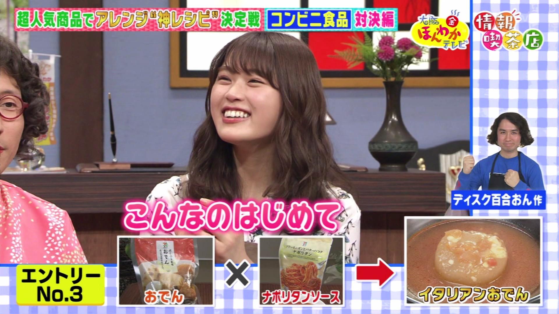 【渋谷凪咲/福本愛菜】2019年4月12日放送「大阪ほんわかテレビ」の画像。
