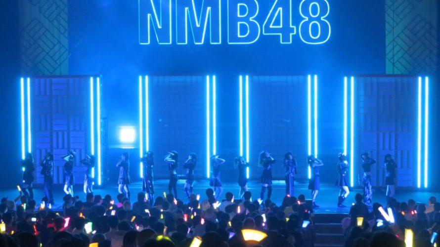 【NMB48】4/17 NMB48近畿十番勝負2019 チームN@神戸国際会館のライブ画像など。