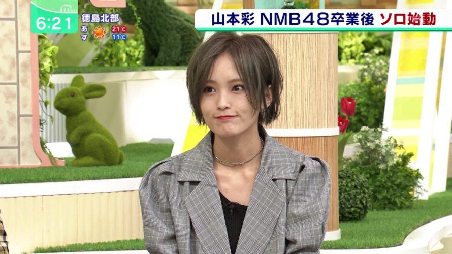 【山本彩】さや姉出演4月17日MBS「ミント!」の画像。