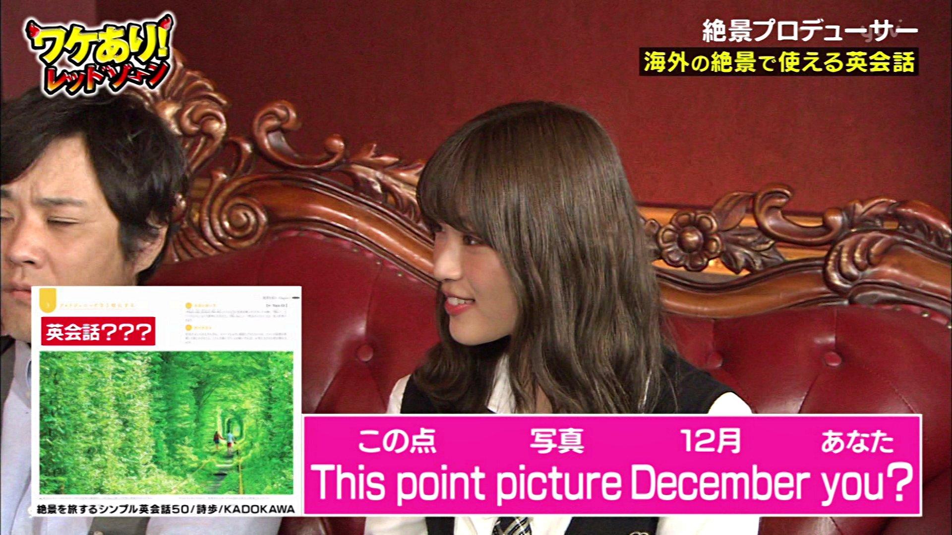 【渋谷凪咲】なぎさ出演 4月20日「ワケあり!レッドゾーン」の画像。絶景プロデューサーが登場。