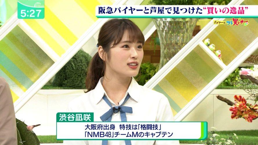 【渋谷凪咲】なぎさ出演4月24日放送・MBS「ミント!」の画像