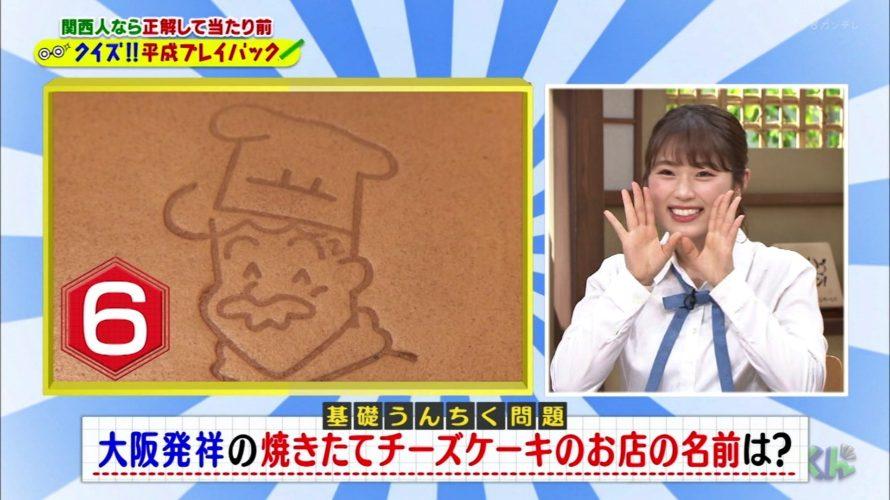 【渋谷凪咲】なぎさ出演 4月24日関西テレビ「よ~いドン!」のキャプチャー画像