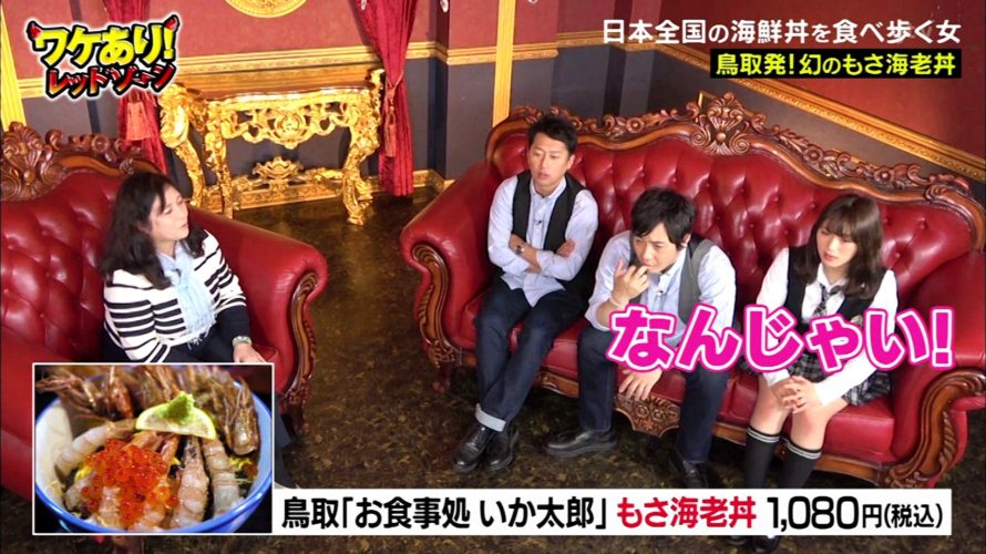 【渋谷凪咲】なぎさ出演 4月27日「ワケあり!レッドゾーン」の画像。海鮮丼マニアが登場